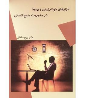 کتاب ابزارهای خودارزیابی و بهبود در مدیریت منابع انسانی