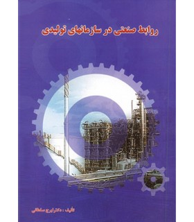 کتاب روابط صنعتی در سازمان های تولیدی