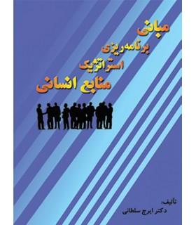 کتاب مبانی برنامه ریزی استراتژیک منابع انسانی