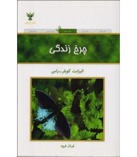 کتاب چرخ زندگی یادداشتی درباره زندگی و مرگ