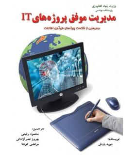 کتاب مدیریت موفق پروژه های IT