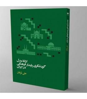 کتاب ارائه گردشگری پایدار فرهنگی در ایران