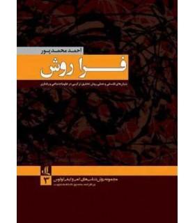 کتاب فرا روش بنیان های فلسفی و عملی روش تحقیق ترکیبی در علوم اجتماعی و رفتاری