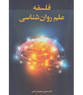 کتاب فلسفه علم روان شناسی