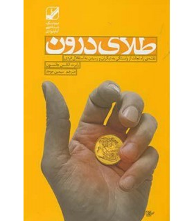 کتاب طلای درون نقشه راه نجات از وابستگی به دیگران و رسیدن به استقلال فردی