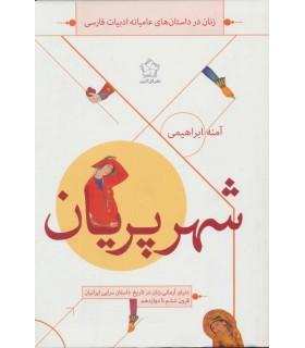 کتاب شهر پریان زنان در داستان های عامیانه ادبیات فارسی