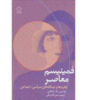 کتاب فمینیسم معاصر نظریه ها و دیدگاه های سیاسی و اجتماعی
