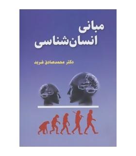 کتاب مبانی انسان شناسی