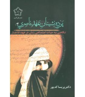 کتاب پرده نشینان عهد ناصری نگاهی به حیات اجتماعی زنان در عهد قاجار