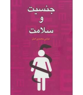 کتاب جنسیت و سلامت