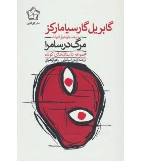 کتاب ملامحسن فیض کاشانی