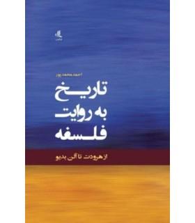 کتاب تاریخ به روایت فلسفه