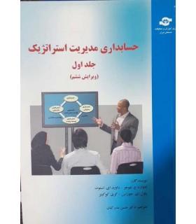 کتاب حسابداری مدیریت استراتژیک جلد 1