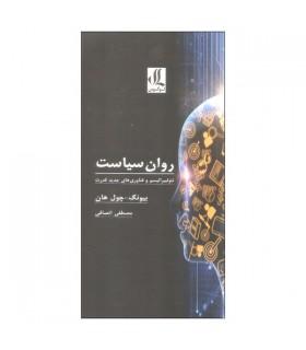 کتاب روان سیاست نئولیبرالیسم و فناوری های جدید قدرت