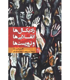 کتاب رادیکال ها انقلابی ها و تروریست ها