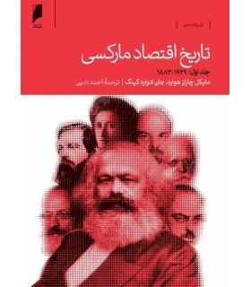 کتاب تاریخ اقتصاد مارکسی دوره 2 جلدی