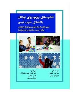کتاب فعالیت های روزمره برای کودکان با اختلال طیف اتیسم