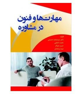 کتاب مهارت ها و فنون در مشاوره