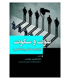 کتاب سوت و سکوت پدیده های سازمانی و اجتماعی