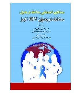 کتاب مددکاری اجتماعی مداخله در بحران ایدز HIV