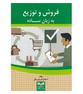 کتاب فروش و توزیع به زبان ساده