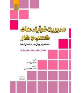 کتاب مدیریت فرآیندهای کسب و کار جلد 1 مبانی معماری ها و روش ها