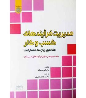 کتاب مدیریت فرآیندهای کسب و کار جلد 2 مدل سازی فرآیندهای کسب و کار