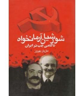 کتاب شورشیان آرمانخواه ناکامی چپ در ایران