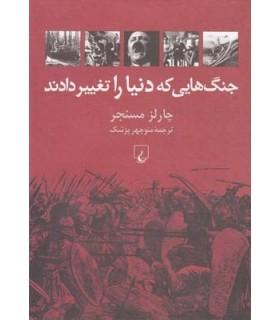 کتاب جنگ هایی که دنیا را تغییر داد
