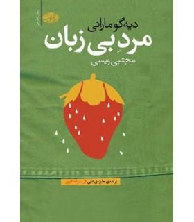 کتاب مرد بی زبان