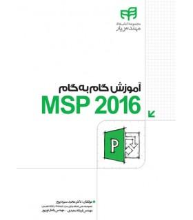 کتاب آموزش گام به گام MSP 2016