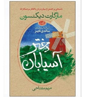 کتاب دختر آسیابان