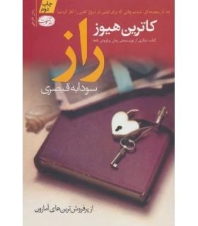کتاب راز