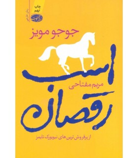کتاب اسب رقصان