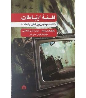 کتاب فلسفه ارتباطات دانشنامه موضوعی بین المللی ارتباطات 2