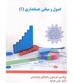 کتاب اصول و مبانی حسابداری 1