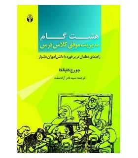 کتاب هشت گام مدیریت موفق کلاس درس