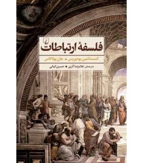 کتاب فلسفه ارتباطات