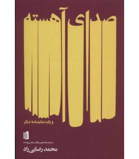 کتاب صدای آهسته و یک نمایشنامه دیگر