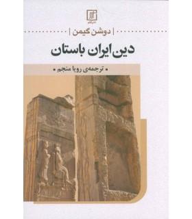 کتاب دین ایران باستان