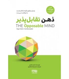 کتاب ذهن تقابل پذیر رهبران موفق چگونه با تفکر همبند به موفقیت می رسند
