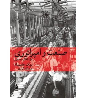 کتاب صنعت و امپراتوری