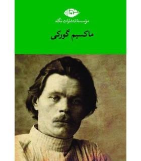 کتاب مجموعه آثار ماکسیم گورکی 6 جلدی