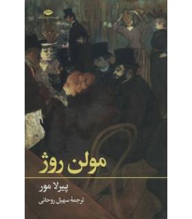 کتاب مولن روژ