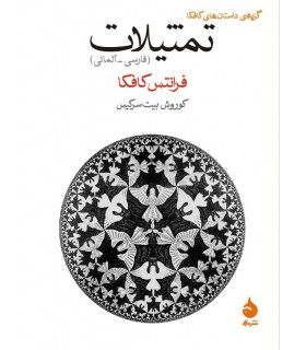 کتاب تمثیلات فارسی آلمانی گزیده داستان های کافکا