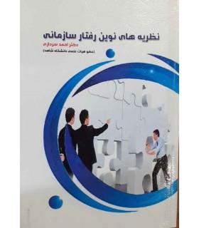 کتاب نظریه های نوین رفتار سازمانی