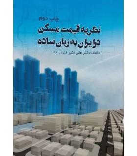 کتاب نظریه قیمت مسکن در ایران به زبان ساده