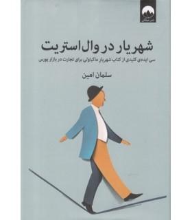 کتاب شهریار در وال استریت سی ایده کلیدی از کتاب شهریار ماکیاولی برای تجارت در بازار بورس