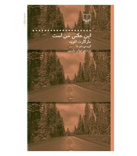 کتاب این عکس من است