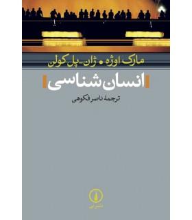 کتاب انسان شناسی فرهنگی